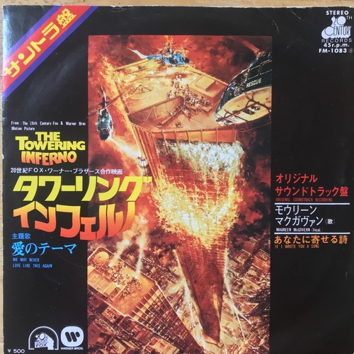 THE TOWERING INFERNO / OST (1975)