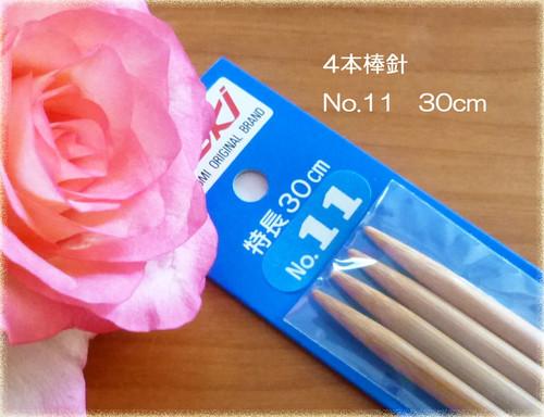 編み棒針 4本針 30cm No.11 Knitting Needles(編み針、棒針、編み物、編物、毛糸、手芸道具、手芸用品)