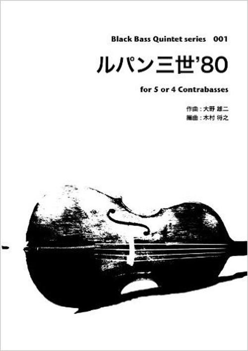 【PDF楽譜】ルパン三世 '80 for 4 or 5 Cb