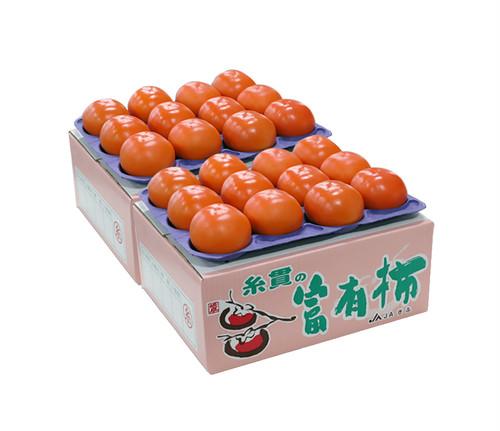 【富有柿】 2Lサイズ-2段(24個入)×2セット 送料がお得です