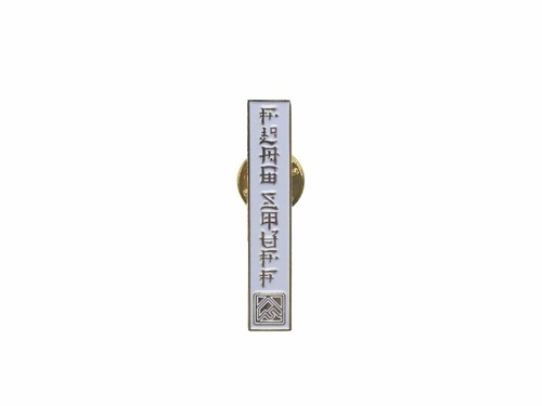 """F-LAGSTUF-F"" PINS WHITE(Vertical) 18AW-FS-67"