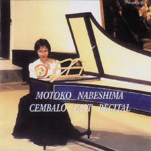 鍋島元子チェンバロ・ラスト・リサイタル Cembalo Last Recital