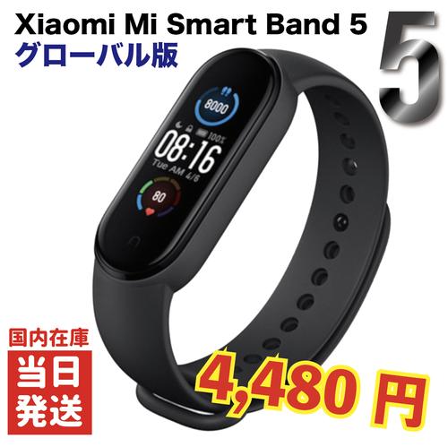 即日発送 Xiaomi Mi Smart Band 5 グローバル版 スマートウォッチ [日本語設定ガイド同梱] NFCなし標準モデル シャオミ ミーバンド5 リストバンド本体セット 日本語対応