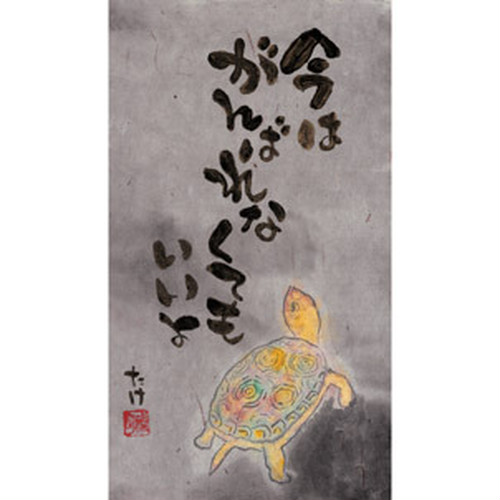 作品No46 「今はがんばれなくても」