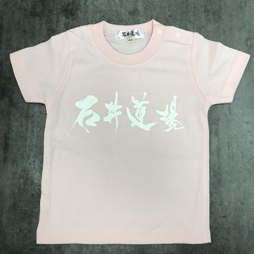石井道場 KID'S T-shirt PINK×WHITE