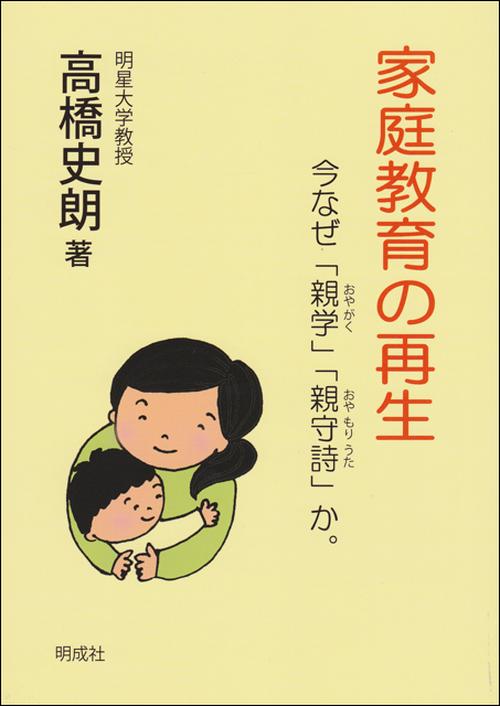 家庭教育の再生―今なぜ「親学」「親守詩」か