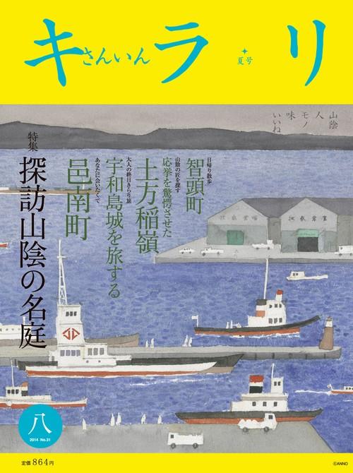 さんいんキラリ 2014夏号(No.31)