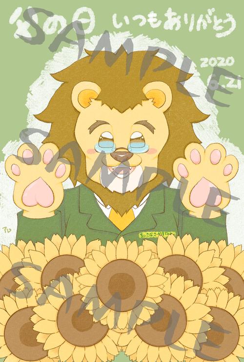 画像で送ろう!父の日カード ライオン