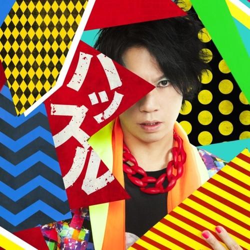 3rd album「ハッスル」初回限定盤(CD+DVD)