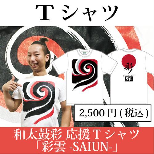 和太鼓彩応援Tシャツ「彩雲 -saiun- 」