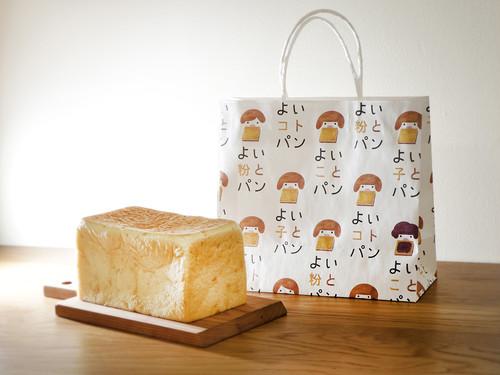 【発送翌日到着のエリア限定】よいことパン 2斤