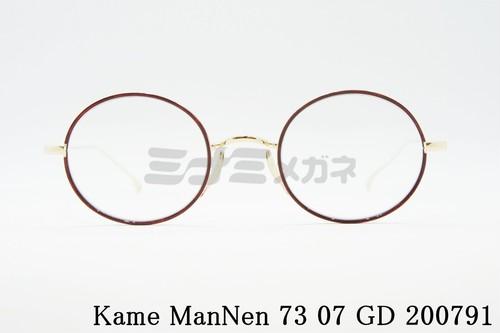 【正規取扱店】KameManNen(カメマンネン) 73 07 GD 200791 クラシカルフレーム 丸眼鏡 ボストン オーバル ラウンド