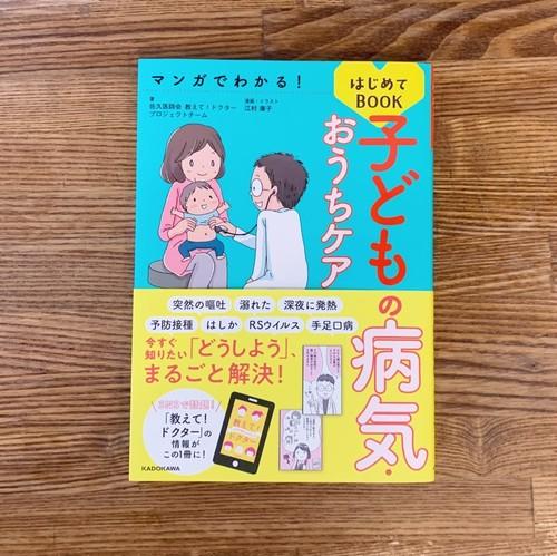 【新品】マンガでわかる! 子どもの病気・おうちケアはじめてBOOK (KADOKAWA)