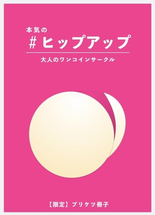 オンラインサークル用『プリケツ冊子』