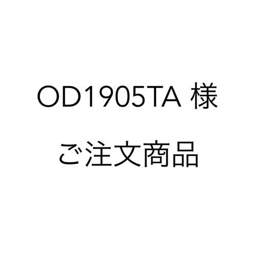 [ OD1905TA 様 ] ご注文の商品となります。