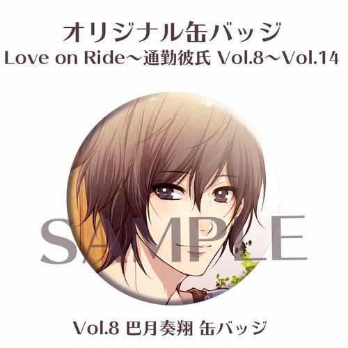 【缶バッジ】Love on Ride~通勤彼氏Vol.8~Vol.14