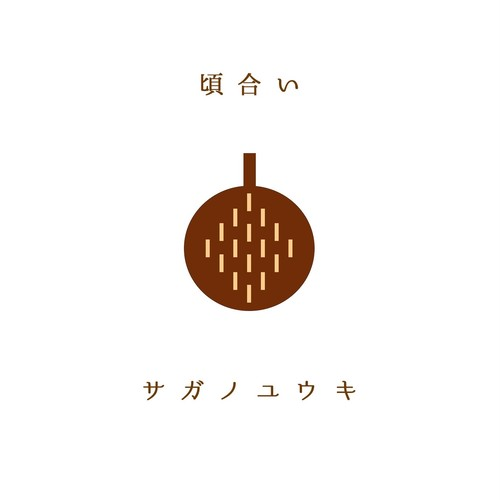 【CD SINGLE】頃合い