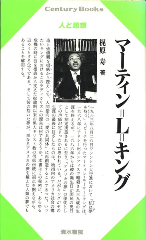 マーティン・L・キング / 梶原 寿  (著)