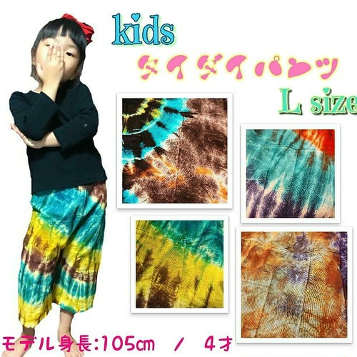 Kids タイダイパンツ Lサイズ