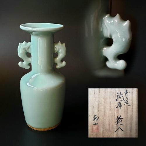 茶道具 青磁 花生 花入 龍耳 砧形 二代 諏訪蘇山 共箱 京焼 陶芸 工芸品