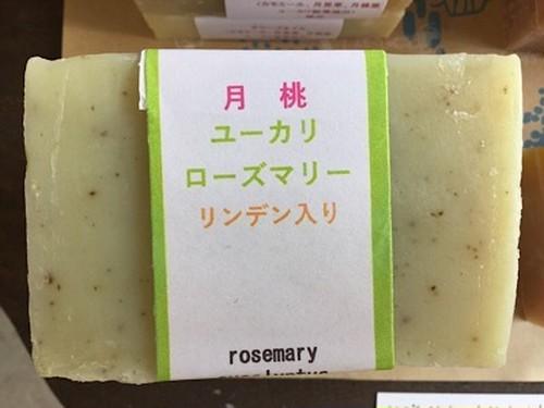 つむぎ舎せっけん(ユーカリ・ローズマリー)