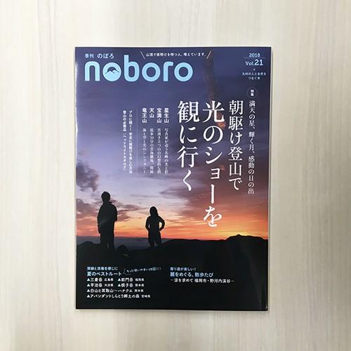 季刊のぼろ Vol.21(2018・夏)