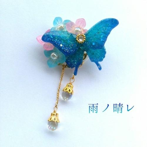 """花と蝶の帯留め """" 雨ノ晴レ """""""