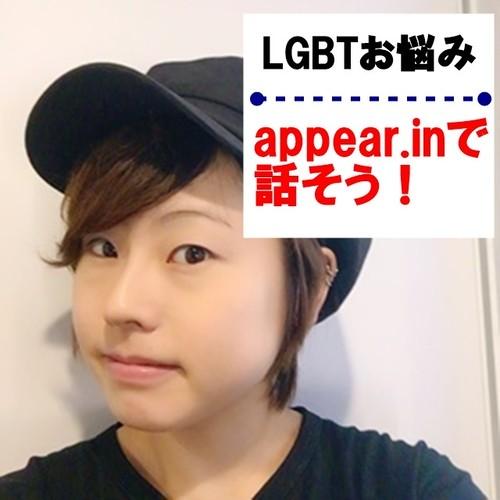 【ビデオチャット】LGBTお悩み相談