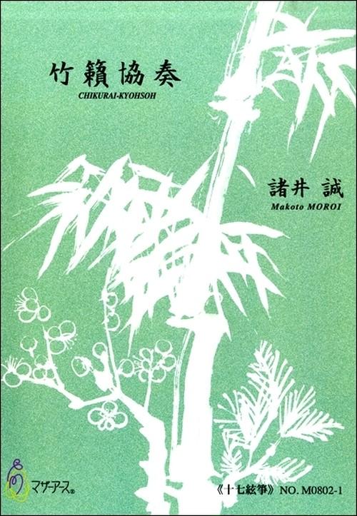 M0802 竹籟協奏(十七絃箏、尺八/諸井誠/楽譜)