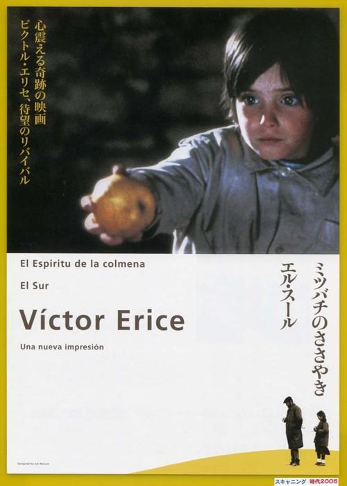 ビクトル・エリセ(ミツバチのささやき/エル・スール)