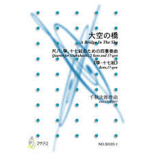 S0103 A Bridge In The Sky(Shakuhachi, Koto and 17-gen/J. CENSHU /Full Score)