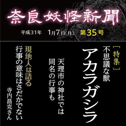 電子新聞「奈良妖怪新聞 第35号」【 クレジットカード払い 】