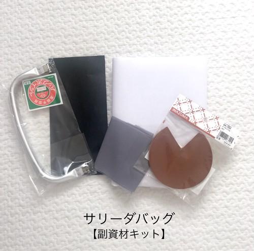 副資材キット【サリーダバッグ】