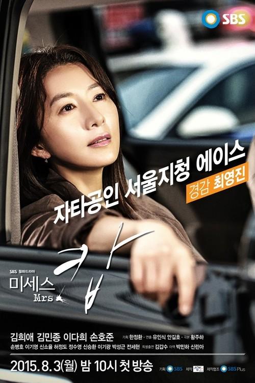 韓国ドラマ【ミセスコップ】Blu-ray版 全18話