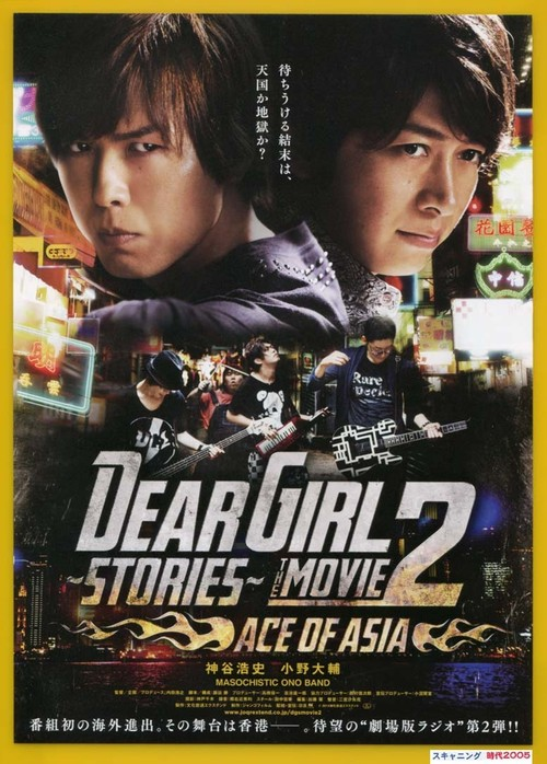 Dear Girl 〜Stories〜 THE MOVIE 2 ACE OF ASIA
