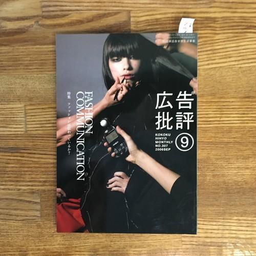 【古書】広告批評 2006年9月No.307 FASHION COMMUNICATION