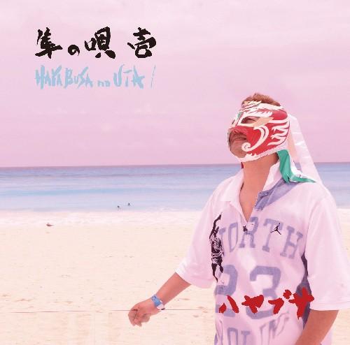 CD「隼の唄 壱」
