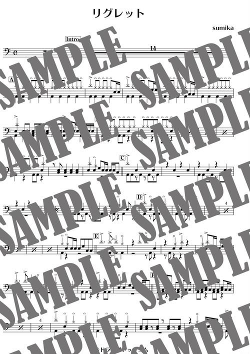 リグレット/sumika(ドラム譜)