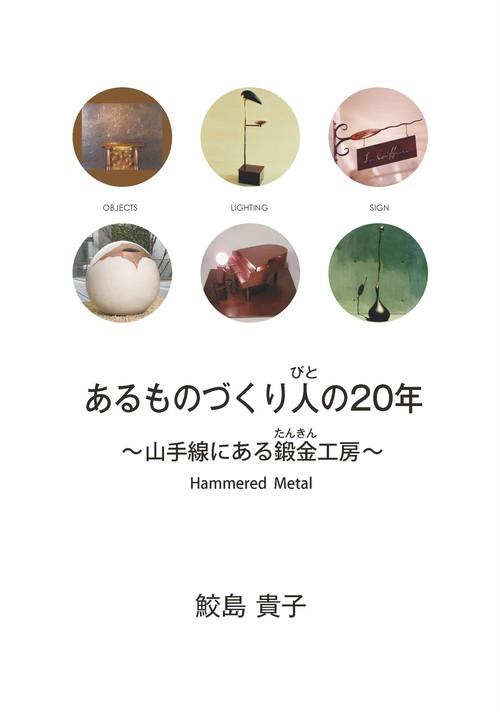 書籍 「あるものづくりびとの20年~山手線にある鍛金工房~Hammerd Metal」