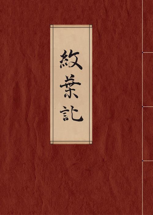 特別編集紋集「紋葉記」