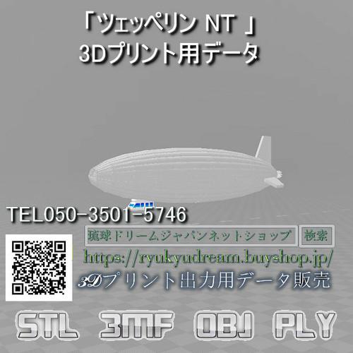 「ツェッペリン NT 」3Dプリント用データ