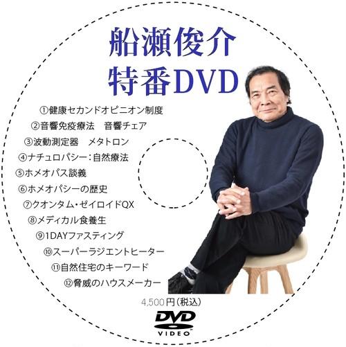 船瀬俊介 特番DVD