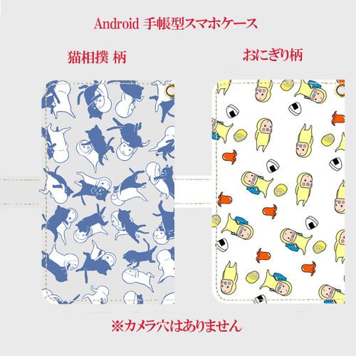 Android L 手帳型スマホケース 猫相撲/おにぎり【受注生産】