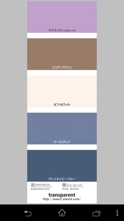 涼美神・アクアマリンミューズ・カラーセレクター(simple)