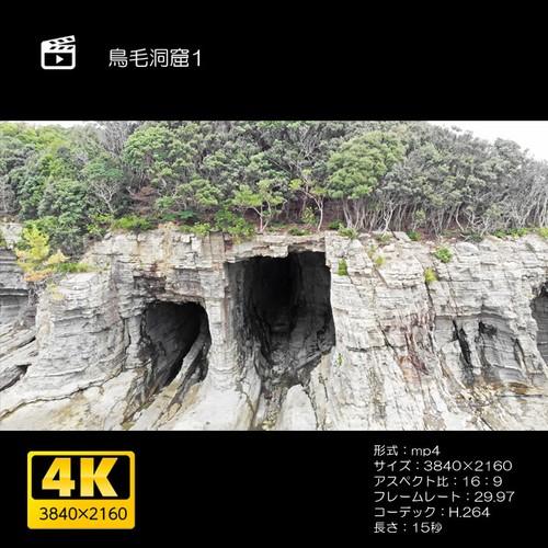 鳥毛洞窟1