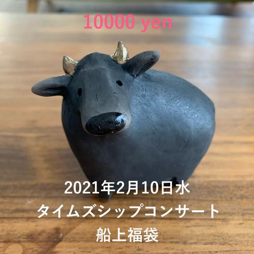 【船上お土産¥10000】2021.2.10.無観客配信live TimeZshipConcert vol.3