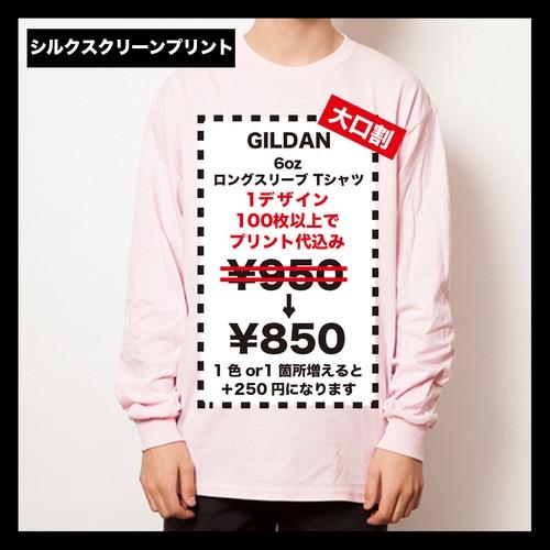 『大口割!』GILDAN ギルダン 6.0oz ウルトラコットン ロングスリーブ Tシャツ リブあり(品番2400)