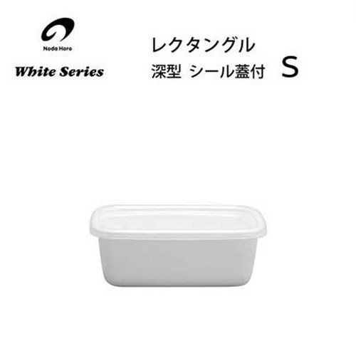野田琺瑯 レクタングル 深型 S シール蓋付