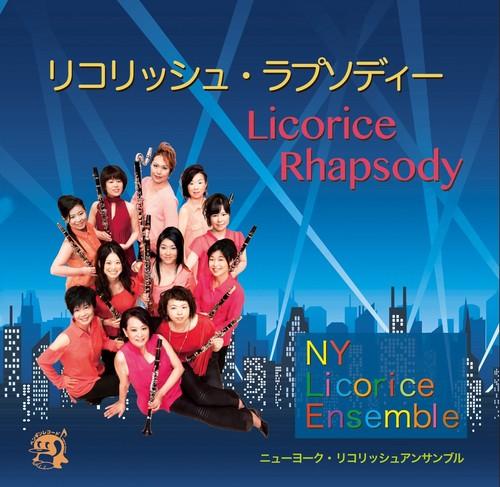 CD/リコリッシュラプソディー