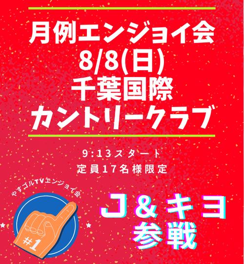 ★Jキヨ参戦エンジョイ会★【2021年8月8日|千葉国際カントリークラブ(千葉県)】【※メンバークーポン利用不可】